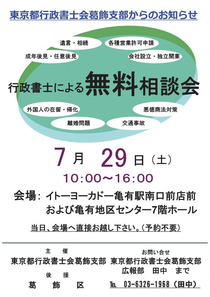 H29.07.29無料相談会